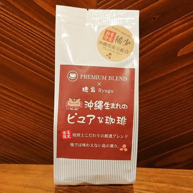 希少 焙煎士こだわり 琉宮オリジナル 沖縄県産コーヒー豆使用 数量限定 人気ショップが最安値挑戦 正規販売店 粉 180g プレミアムブレンド 中挽き