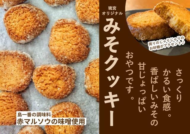 サクサク食感 赤マルソウの味噌使用 みそクッキー 甘じょっぱい 沖縄の定番クッキー 130g 店 トレンド