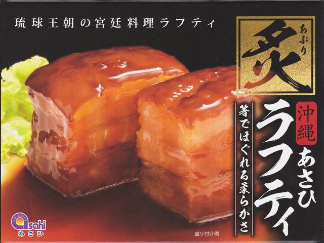 沖縄料理の定番 全国一律送料無料 箸でほぐれる柔らかさ 炙りラフティ 350g 沖縄 2個入り お土産 豚肉料理 人気商品
