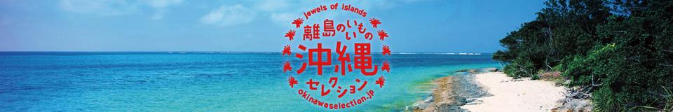 離島のいいもの 沖縄セレクション:沖縄県の離島で手作りの瓶詰め特産品を販売いたします。