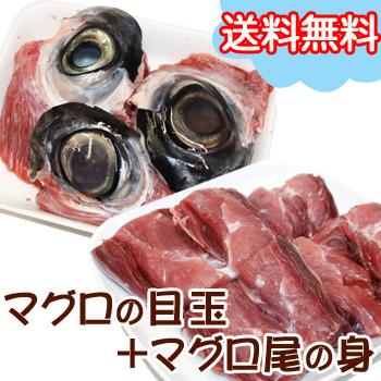 コラーゲン豊富 予約販売 DHAもたっぷり 送料込み マグロの目玉 マグロ尾の身 3~4個 3~4切れ 現金特価