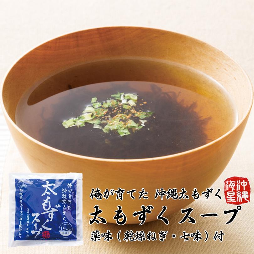 フコイダンたっぷりの太もずくを使用したヘルシーなスープです 倉庫 沖縄産太もずくを調味液と合わせ お湯を注ぐだけで本格的なもずくの食感を味わえる即席スープです 太もずくスープ 3食入 味付もずく50g×3 乾燥ねぎ0.5g×3 七味唐辛子0.3g×3 期間限定特価品