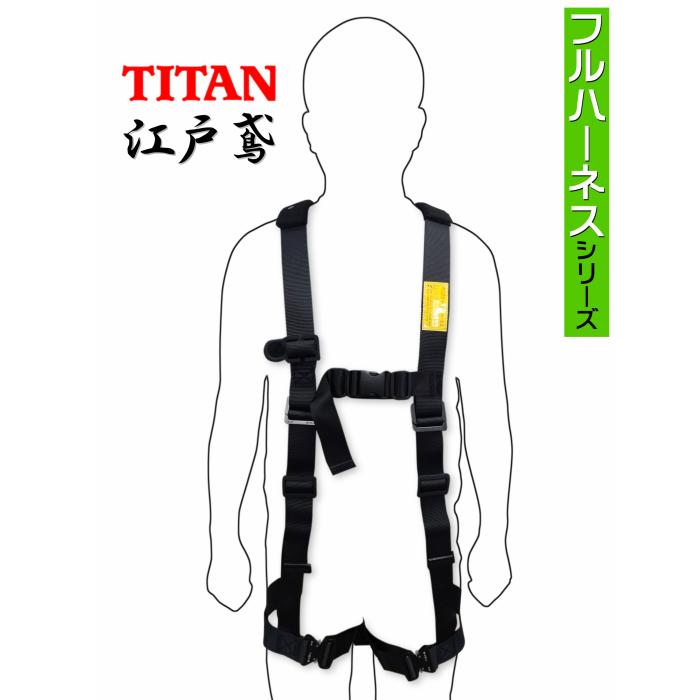 江戸鳶 ハーネス 安全帯 ET-10A ブラック Lサイズ(特注)胴ベルト無し タイタン TITAN サンコー