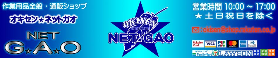 オキセン・ネットGAO:作業服、作業用品を扱う通販ショップサイトです
