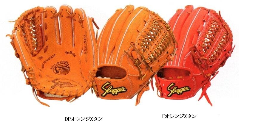 【久保田スラッガー】 一般硬式グローブ 内野手オールポジション用 スラッガー KSG-MS1