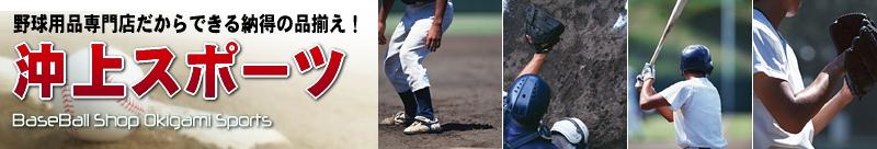 沖上スポーツ楽天市場店:野球用品在庫豊富なショップです。