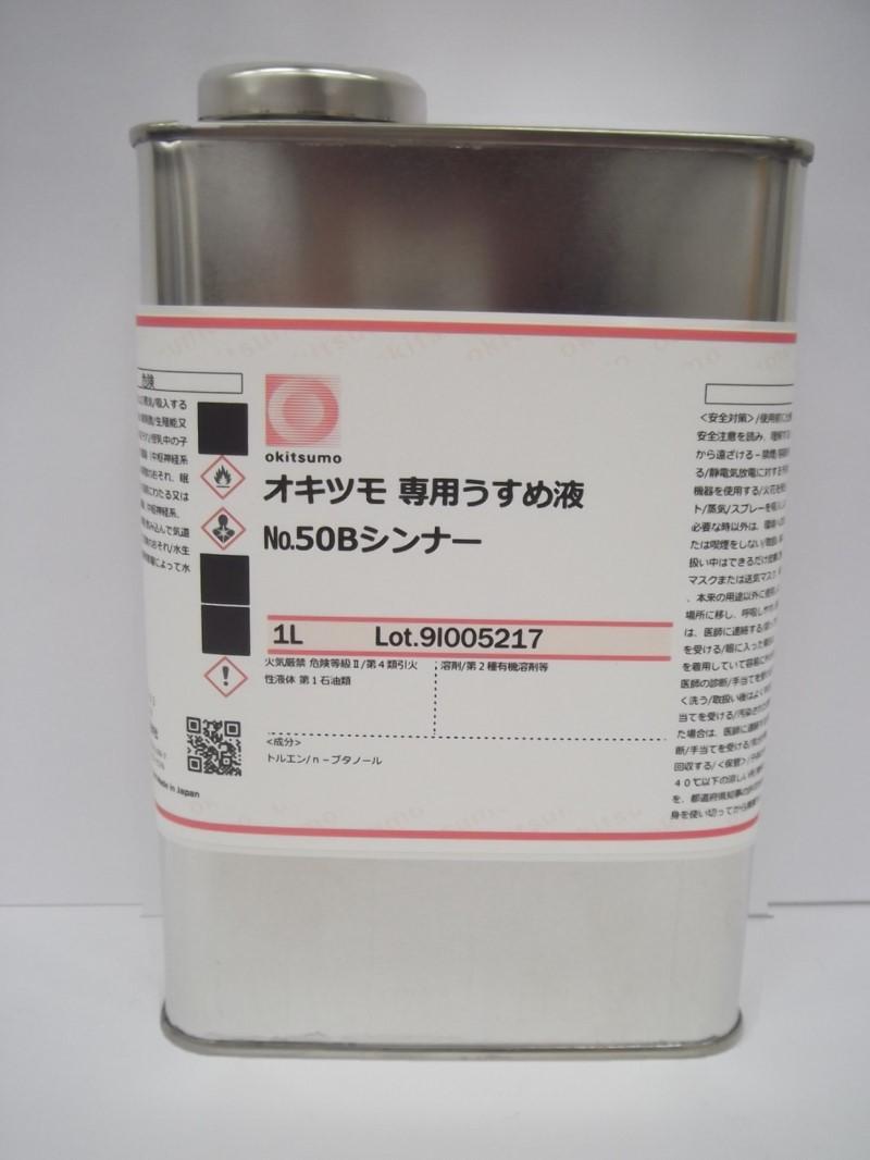 ストアー 供え オキツモ専用うすめ液 1L
