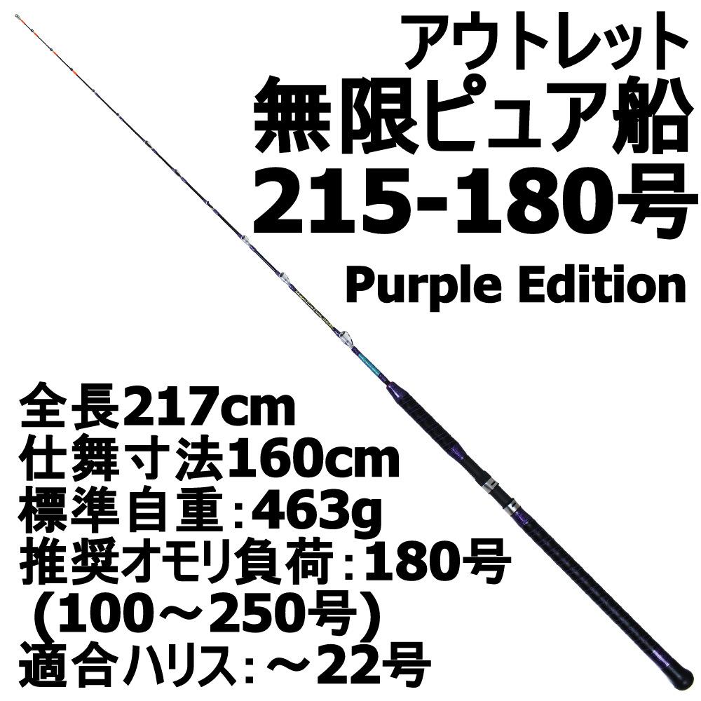 アウトレット 無限ピュア船 215-180号 Purple out-in-089614 ブラック 2020モデル Edition 新作製品、世界最高品質人気!