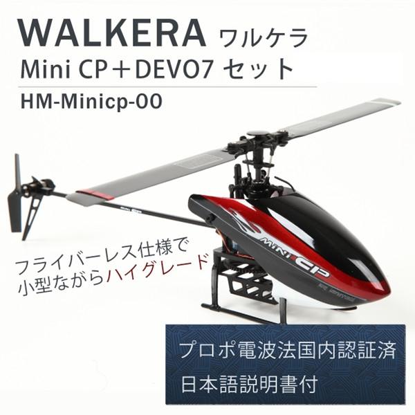 ワルケラ 初心者向け 6ch 小型ヘリ Mini CP + DEVO7プロポ付きセット 3軸ジャイロ 3Dフライト対応 2.4Ghzプロポ プロポ技適・電波法認証済 日本語マニュアル付 (hm-minicp) WALKERA ミニCP 室内 RTF 200g以下 航空法対象外 ラジコン ヘリコプター