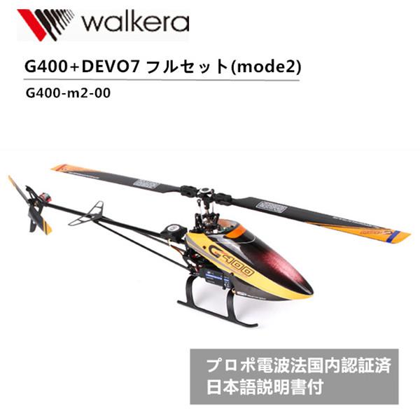 ラジコン ヘリコプター WALKERA ワルケラ G400 (GPS付) DEVO7付 フルセット RTF (ゴーホーム他特殊機能) (mode2) (G400m2-00) ORI RC 【プロポ電波法国内認証済/日本語説明書付】|ラジコン ヘリコプター WALKERA ワルケラ 本体セット ラジコン ヘリコプター