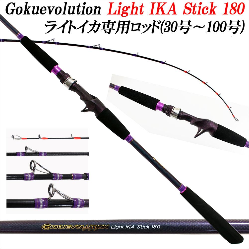 ライトイカ 専用 Gokuevolution (ゴクエボリューション) Light IKA Stick (ライトイカスティック) 180(30号~100号) (90297)|船 ライトタックル ヤリイカ イカ ベイト ロッド 竿 海 釣り