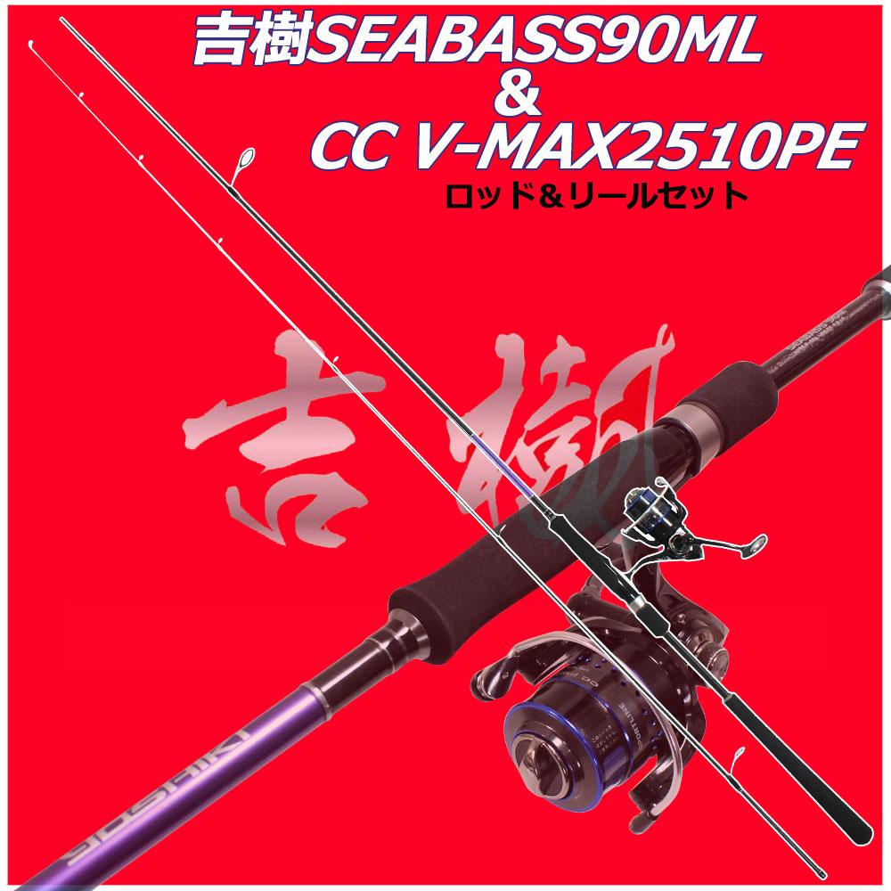吉樹シーバス90ML&スポーツライン CC V-MAX2510PEロッド&リールセット 180サイズ(300007-spl-125017s) 吉樹 ヨシキ YOSHIKI シーバス スズキ 釣竿 竿 釣り おり釣具 釣具
