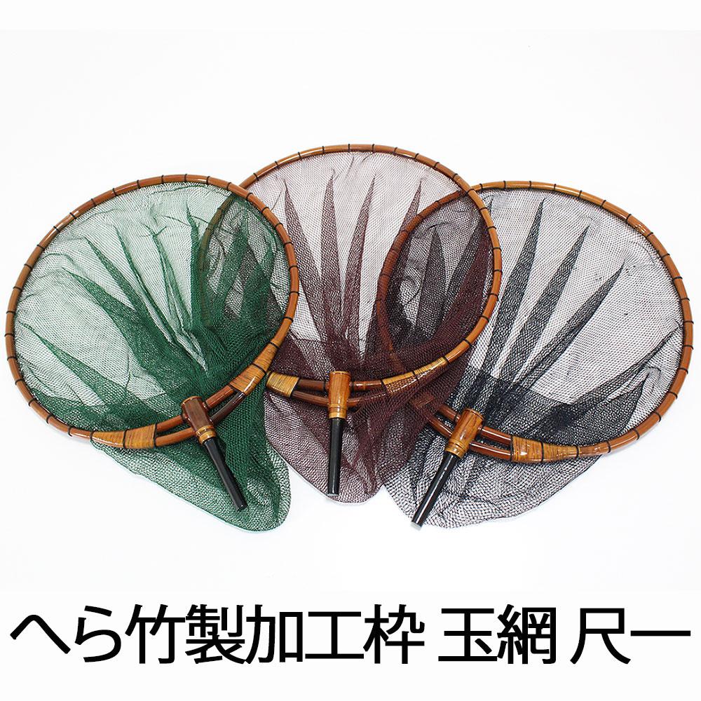 へら竹製加工枠 玉網 尺1/2.5mm目 (30047-33)