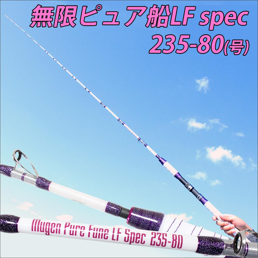 送料無料 無限ピュア船 LF(ライト・ファスト)Spec 235-80号(40~100号) (goku-950134)|船竿 先調子 ロッド 青物 落とし込み 釣り 竿 船 タチウオ