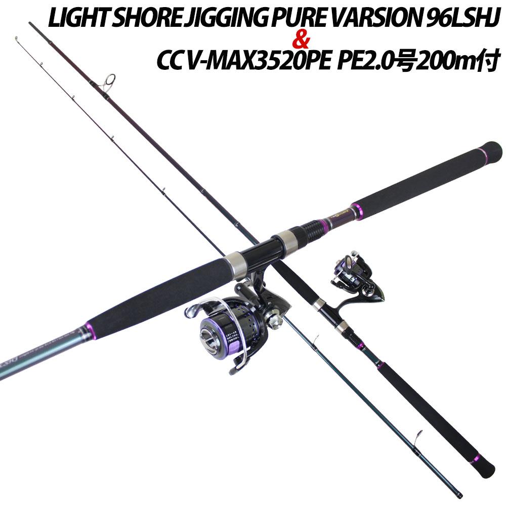 ライトショアジギングセット LIGHT SHORE JIGGING PURE VARSION 96LSHJ&CC V-MAX3520PE PE2.0号200m付 180サイズ (90320-spl-125031)|釣具 ロッド 竿 スピニング イナダ ハマチ ワラサ メジロ ブリ サバ ショアスロ― サゴシ サワラ シイラ ショアジギング ロッド 青物