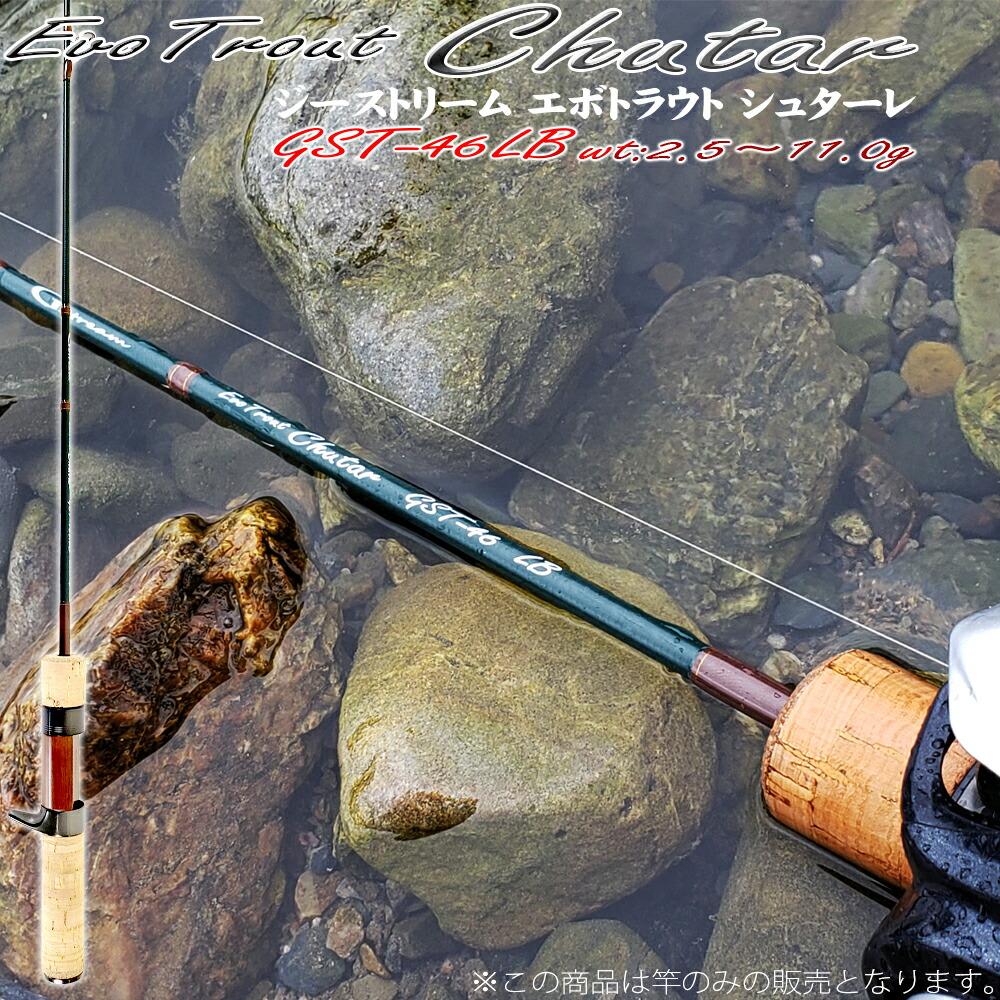 渓流用トラウトロッドGstream EvoTrout Chutar(ジーストリーム エボトラウト シュターレ) GST-46LB (goku-952978) ニジマス アマゴ イワナ ヤマメ 渓流 ストリーム トラウト ルアー ベイトフィネス