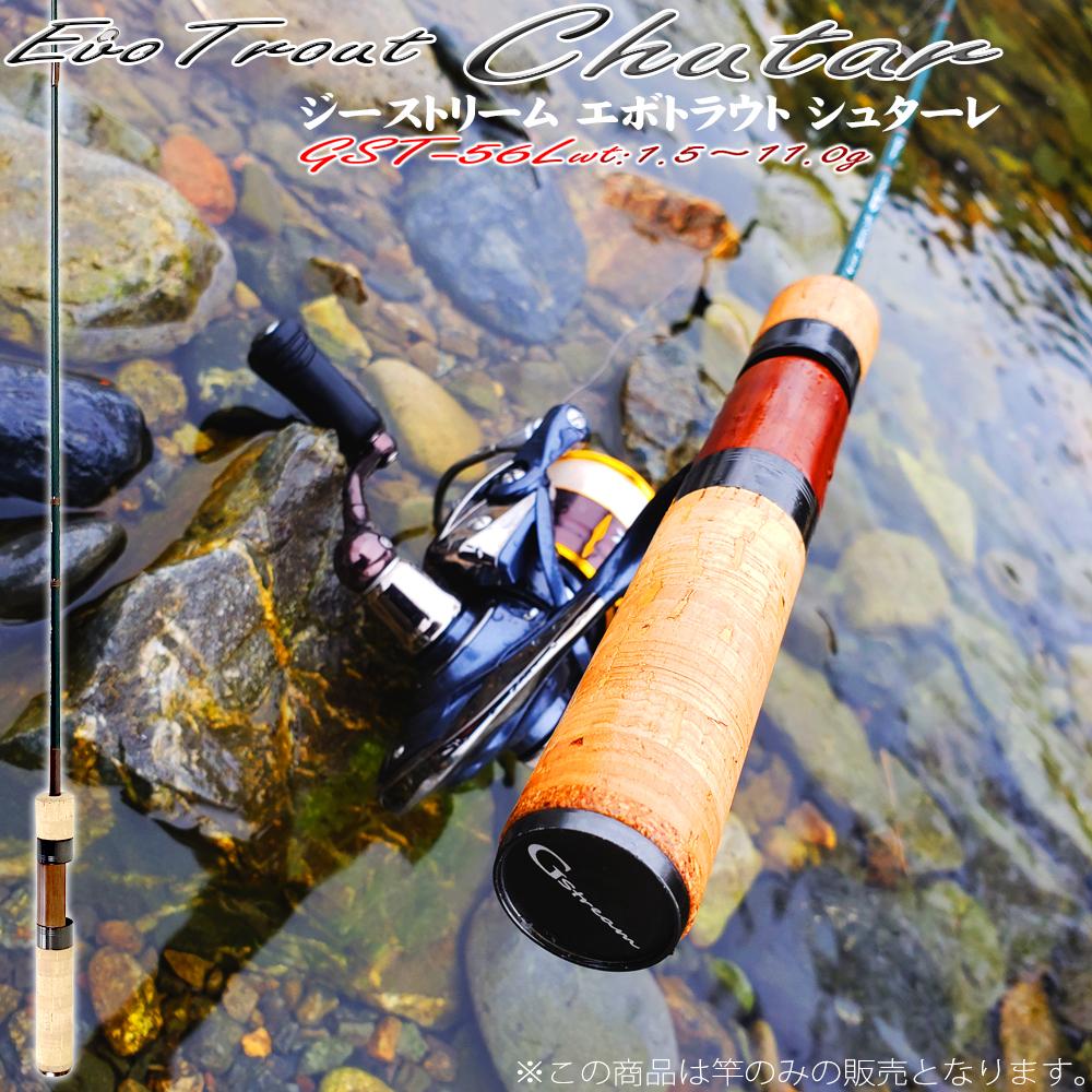 渓流用トラウトロッドGstream EvoTrout Chutar(ジーストリーム エボトラウト シュターレ) GST-56L (goku-952992) ニジマス アマゴ イワナ ヤマメ 渓流 ストリーム トラウト ルアー ベイトフィネス