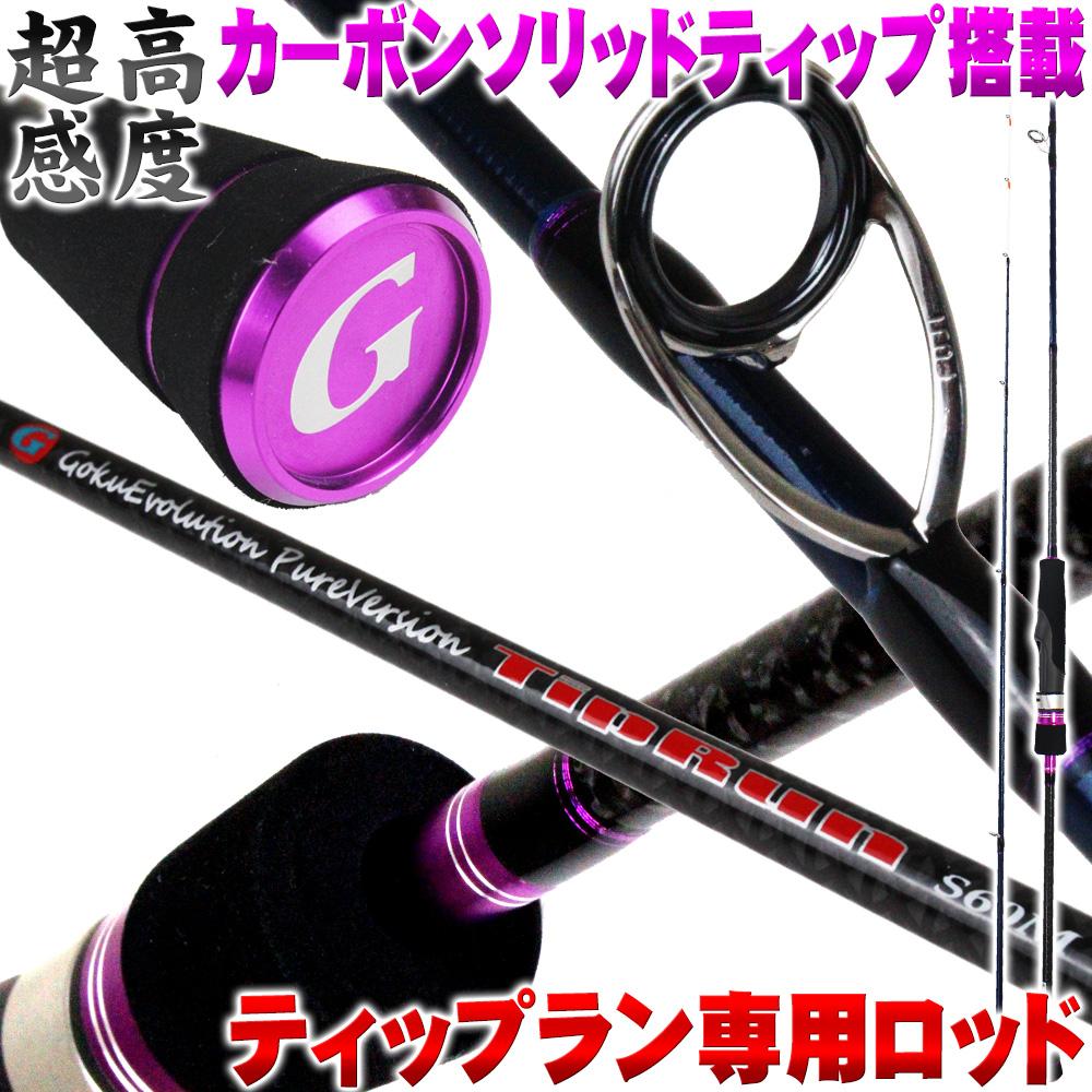 Gokuevolution Pureversion TipRun(ティップラン)S60M (goku-950660) 釣竿 ロッド ボートエギング ティップラン エギング アオリイカ ミズイカ 遠里 釣具