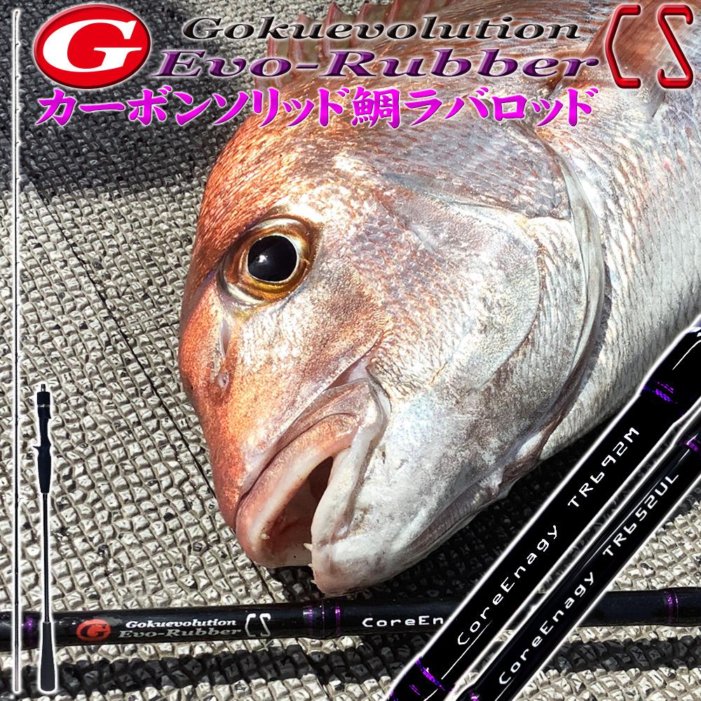 カーボンソリッド鯛ラバロッド Gokuevolution Evo-Rubber CS (goku-cs) マダイ 鯛 ラバ タイ ディープ ソルトルアー オフショア 船釣り フル カーボン ソリッド ゴクスペ エボラバー