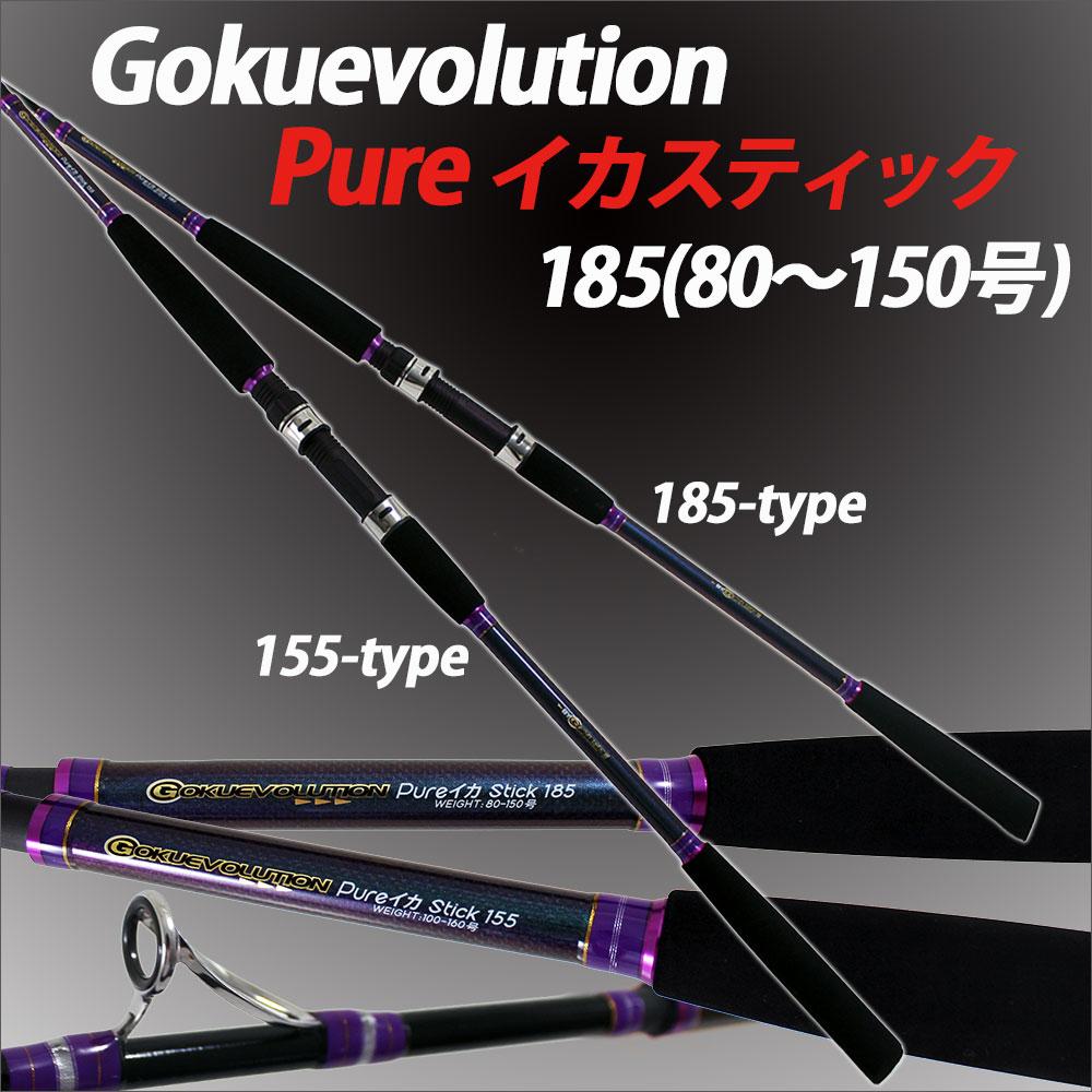 直結イカ Gokuevolution Pure イカスティック 185 (80~150号) (90294)|ベイト ロッド ヤリイカ スルメイカ 電動 イカ 船 竿 直結 ブランコ 釣り