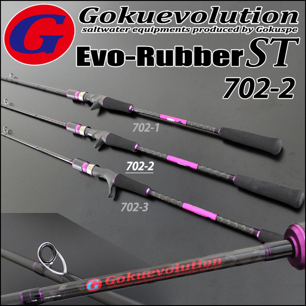 タイラバロッド GokuEvolution Evo-Rubber ST (ゴクエボリューション エボラバー ソリッドティップ) 702-2 (90311) LureWt:40g~100g (Max:150g)