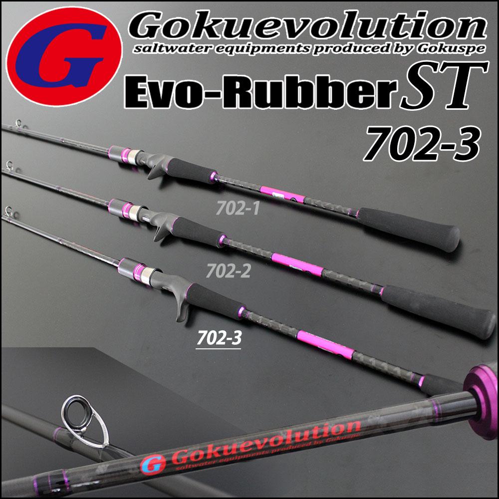 【送料無料】 タイラバロッド GokuEvolution Evo-Rubber ST (ゴクエボリューション エボラバー ソリッドティップ) 702-3 (90312) LureWt:50g~150g (Max:180g)