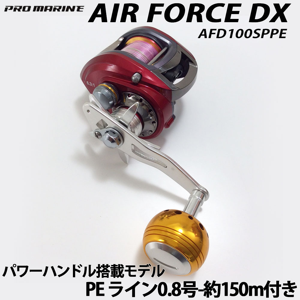 プロマリン エアフォース DX AFD100SPPE ライン付き(PE0.8号-約150m) パワーハンドル搭載モデル (hd-369860) 60サイズ