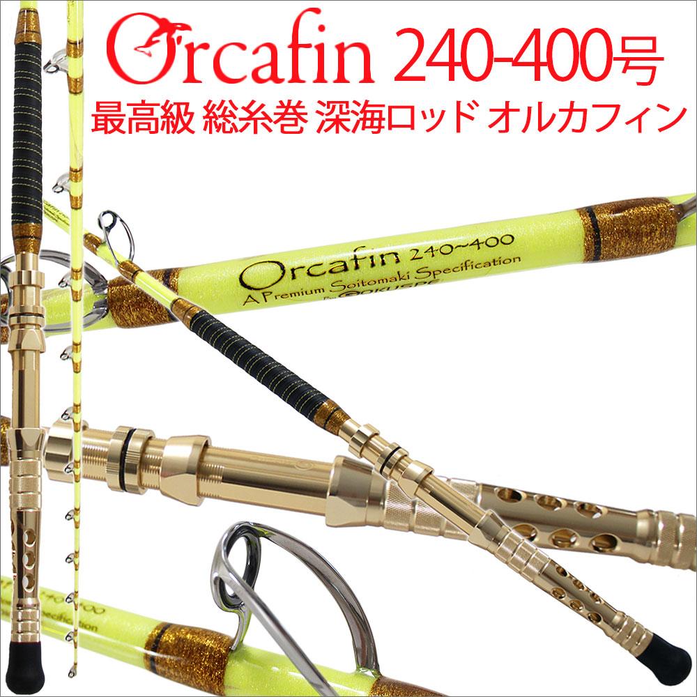 最高峰 総糸巻深海ロッド ORCAFIN (オルカフィン) 240-400 (250~500号) 220サイズ (280018)|深海 深場 大物 キンメ アコウダイ