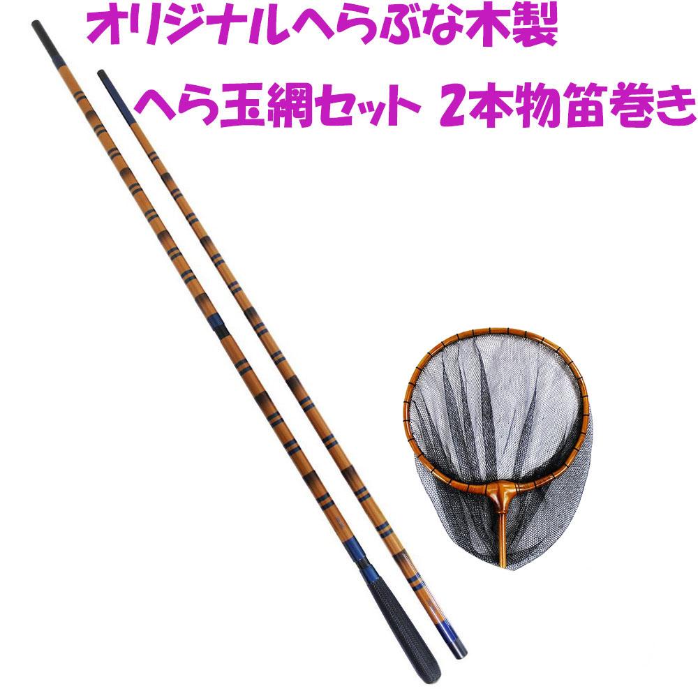 オリジナルへらぶな木製へら玉網セット 2本物笛巻き(ori-heratama05)|釣り へら へらぶな ヘラ ヘラブナ 池 フナ 鮒 玉網 アミ 玉ノ柄 タモ セット遠里 おり