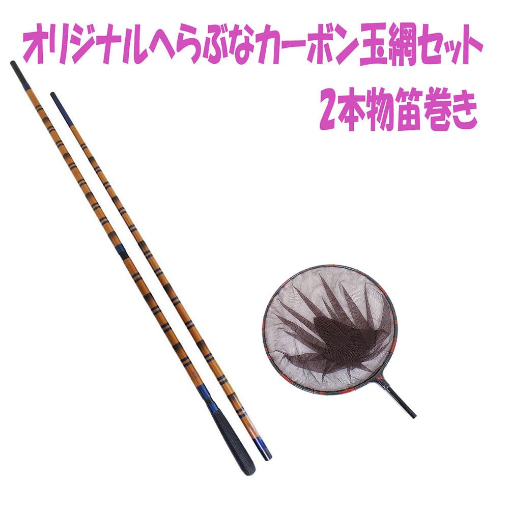 オリジナルへらぶなカーボン玉網セット 2本物笛巻き(ori-heratama11)|釣り へら へらぶな ヘラ ヘラブナ 池 フナ 鮒 玉網 アミ 玉ノ柄 タモ セット遠里 おり