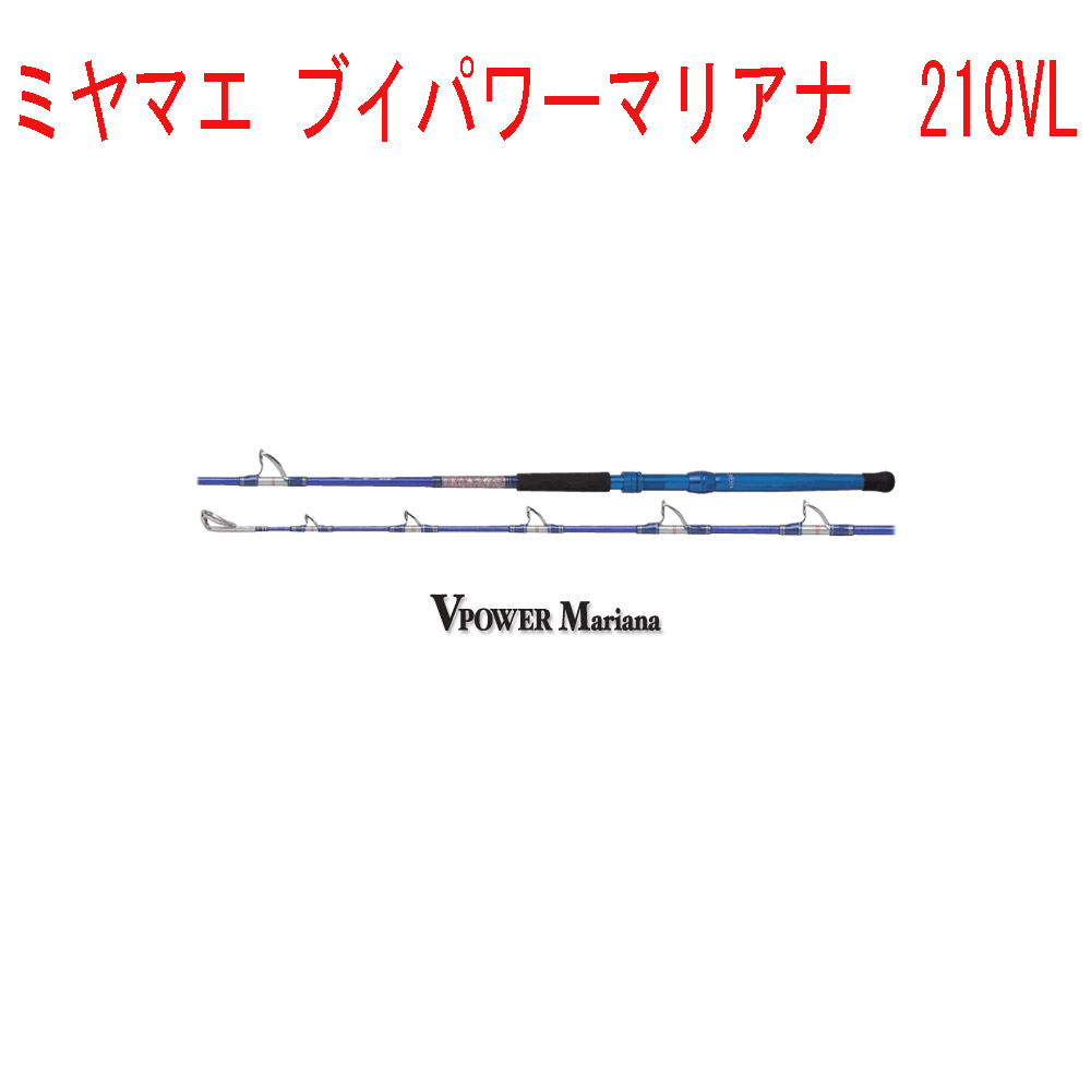 送料無料 ミヤマエ ブイパワーマリアナ 210VL(miyamae-030053)|船竿 竿 ロッド 深海 キンメダイ・アカムツ・クロムツ