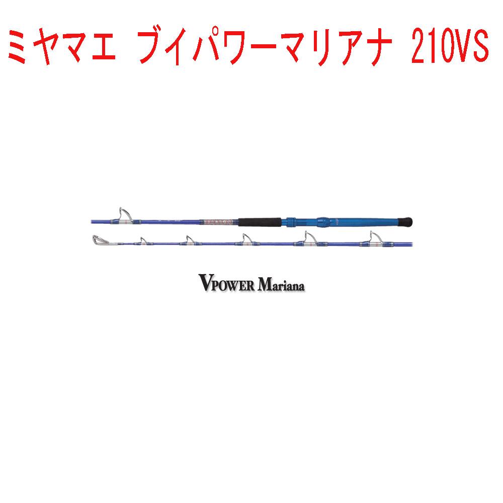 送料無料 ミヤマエ ブイパワーマリアナ 210VS(miyamae-030077)|船竿 竿 ロッド 深海 キンメダイ・アカムツ・クロムツ