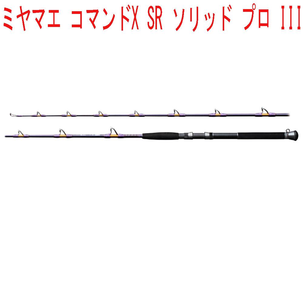 送料無料 ミヤマエ コマンドX SR ソリッド プロ III(miyamae-035560) 船竿 竿 ロッド 深海 キンメダイ・アカムツ・クロムツ