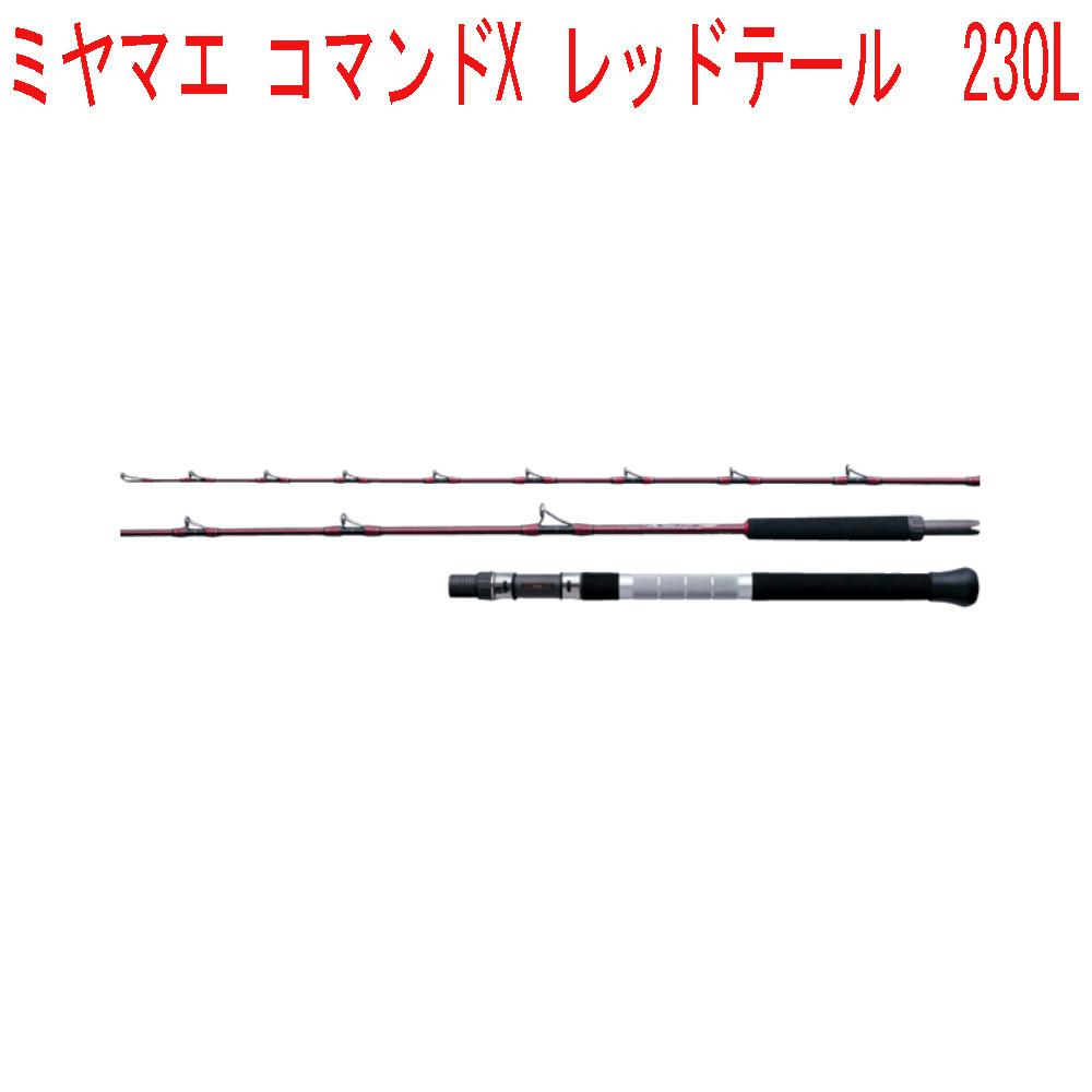 送料無料 ミヤマエ コマンドX レッドテール 230L(miyamae-037519)|船竿 竿 ロッド 深海 キンメダイ・アカムツ・クロムツ