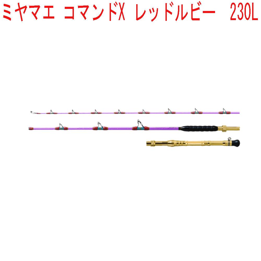 送料無料 ミヤマエ コマンドX レッドルビー 230L(miyamae-037557)|船竿 竿 ロッド 深海 キンメダイ・アカムツ・クロムツ