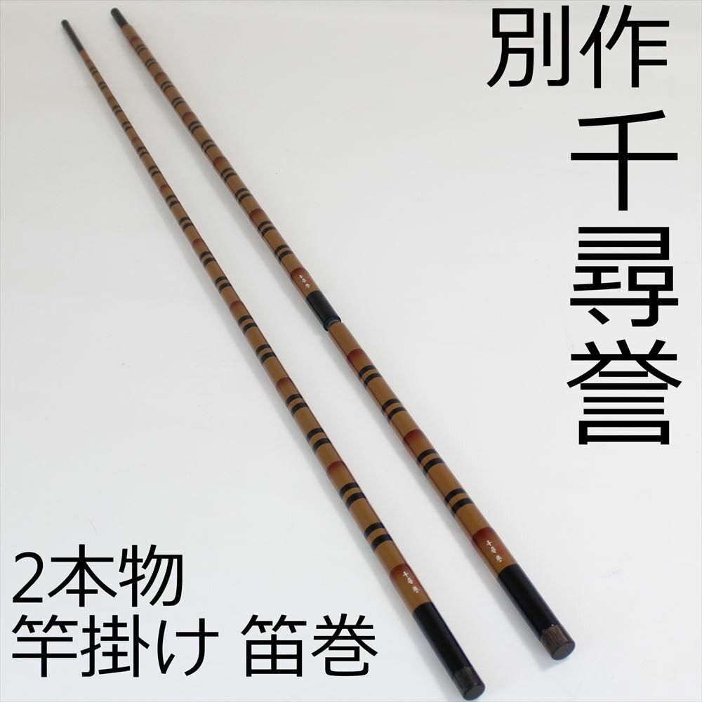 千尋 誉(せんじん ほまれ)竿掛け2本物 笛巻(daishin-730889)|ヘラブナ用品 竿掛 玉の柄 竿掛