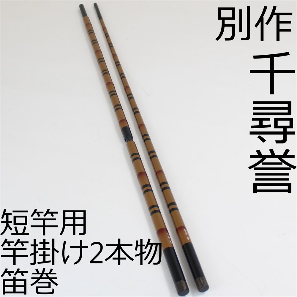 千尋 誉(せんじん ほまれ)短竿用竿掛け2本物 笛巻(daishin-730896)|ヘラブナ用品 竿掛 玉の柄 竿掛