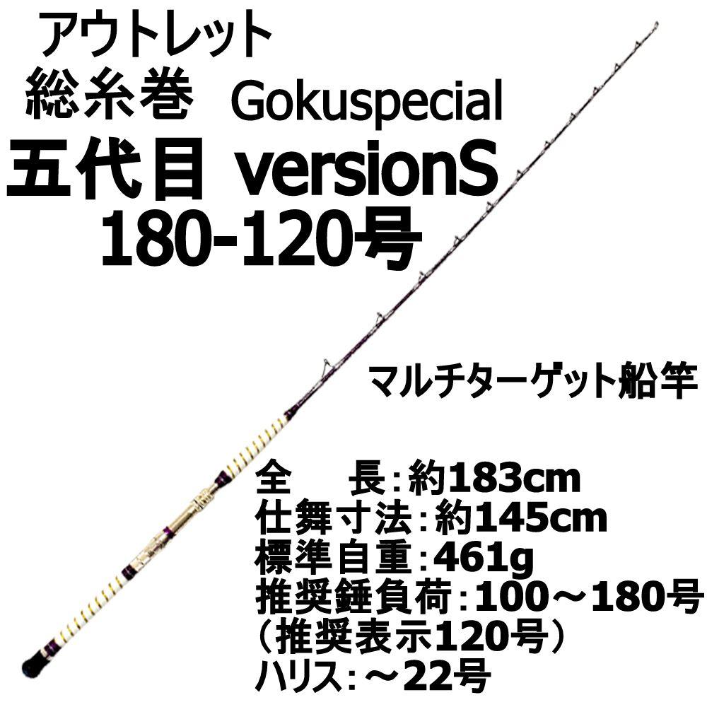 【アウトレット】 総糸巻 五代目Gokuspecial versionS 180-120号 パープル (out-in-083919)