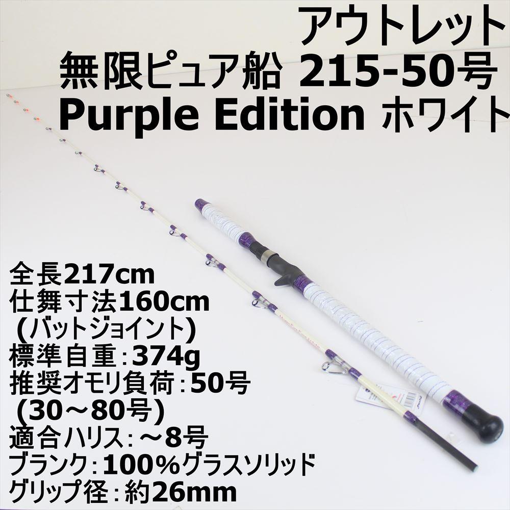 【アウトレット】18'無限ピュア船 215-50号 Purple Edition ホワイト (out-in-089331-3)