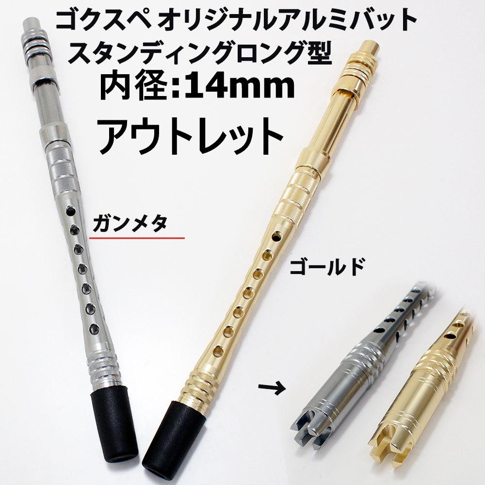 【アウトレット】 Gokuspe アルミバット STロング型 超ロングフェルール付 内径:14mm ガンメタ (out-in-110055-stl-gm-14-2)