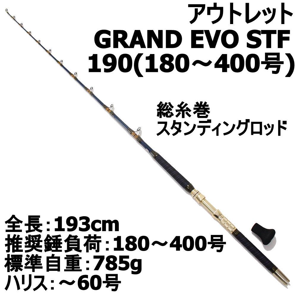 【アウトレット】総糸巻スタンディングロッド GRAND EVO STF190(180~400号) (out-in-950110)