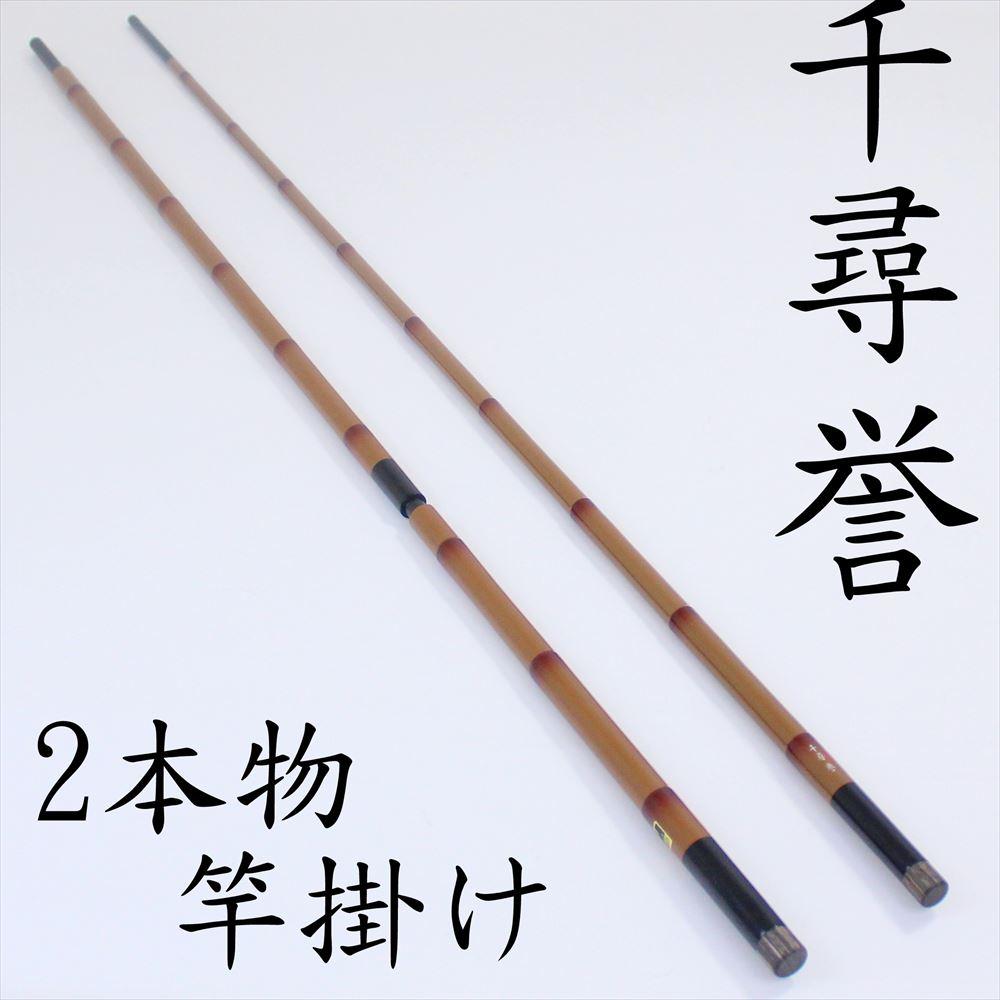 千尋 誉(せんじん ほまれ)竿掛け2本物 口巻(daishin-730421)|ヘラブナ用品 竿掛 玉の柄 竿掛