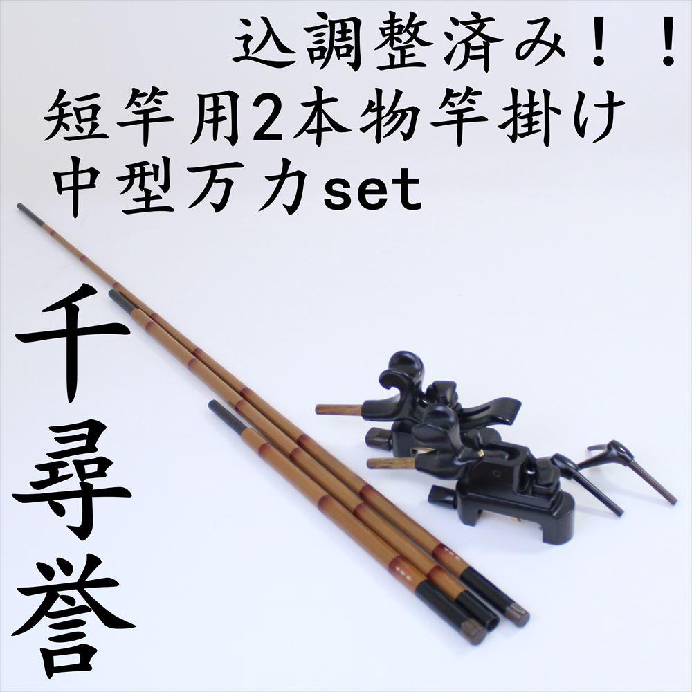 へらぶな竿掛け/万力セット 千尋 誉(せんじん ほまれ)短竿用 竿掛け2本物 口巻 + 中型万力セット (daishin-730438tyuuset)|ヘラブナ用品 ヘラセット 竿掛 万力セット
