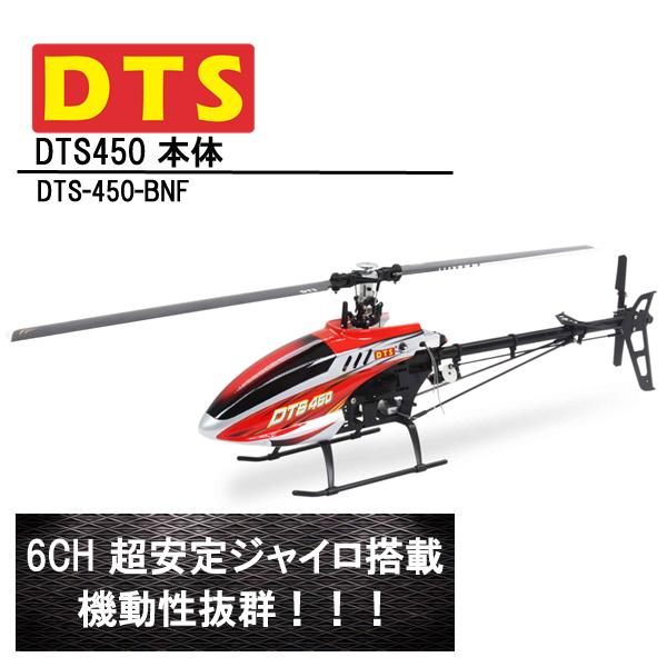DTS 450 機体 BNF (dts-450-bnf) フライバーレス 6CH GWY ジャイロ ブラシレスモーター ORI RC ホバリング調整済み|ラジコン ヘリコプター DTS