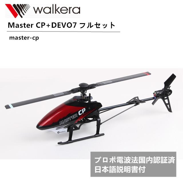 ワルケラ 3D飛行がしやすく 6軸ジャイロ搭載 ステップアップ練習機 Master CP + DEVO7 プロポ付きセット 初級者から熟練者まで幅広く対応 プロポ技適・電波法認証済 日本語マニュアル付 (master-cp) WALKERA マスターCP 室外 RTF 3Dフライト ラジコン ヘリコプター
