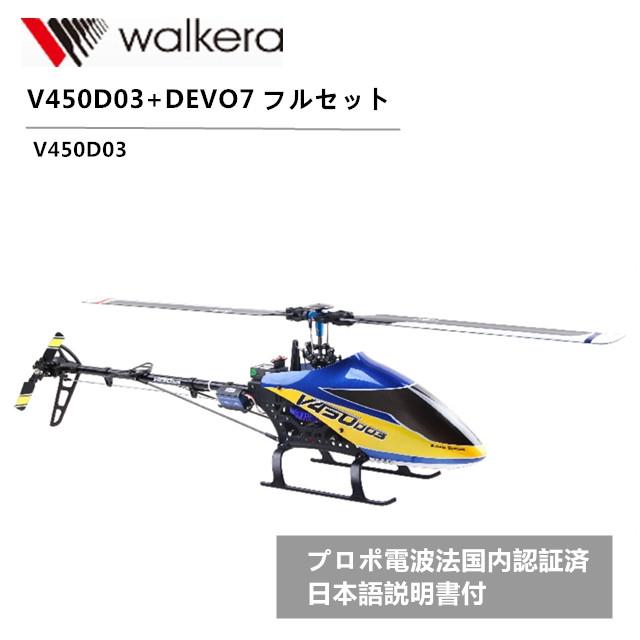ラジコン ヘリコプター WALKERA ワルケラ V450D03 + DEVO7 バーレス フル セット 6軸ジャイロ仕様 3D 2.4Ghz ORI RC 【技適・電波法国内認証済/日本語説明書付】 (V450D03)|ラジコン ヘリコプター WALKERA ワルケラ 本体セット