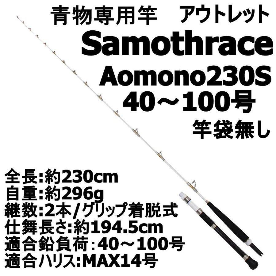【アウトレット】 ゴクエボリューション サモトラケ Aomono 230S(40~100号) (out-in-086699)