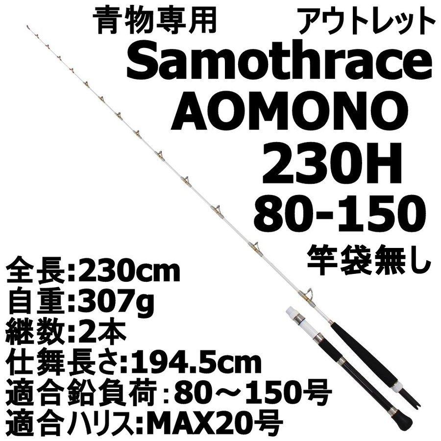 【アウトレット】 ゴクエボリューション サモトラケ Aomono 230H 80-150号 (out-in-086712)