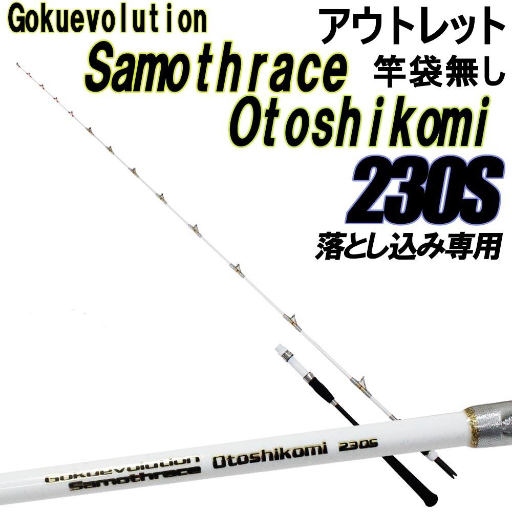 【アウトレット】 サモトラケ 落とし込み 230S (30-80号) (out-in-086729)