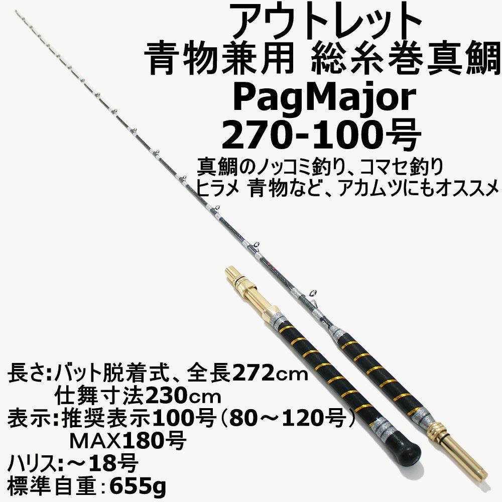【アウトレット】 青物兼用 総糸巻真鯛 PagMajor 270-100号(out-in-290007)